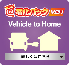 あっと!電化パックSMART V2H(Vehicle to Home)